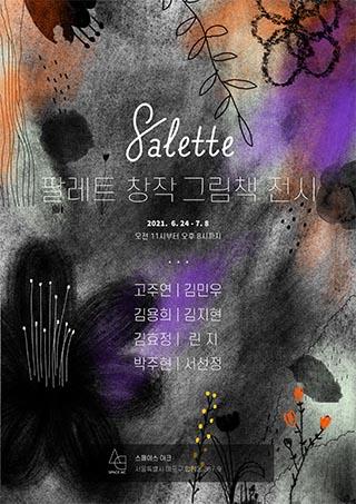 그림책 작가 그룹 <8alette(팔레트)> 창작 그림책 전시