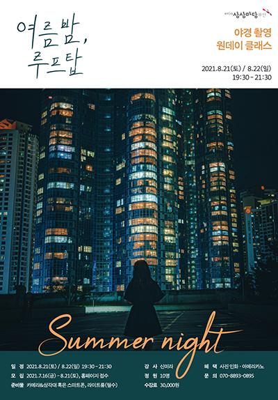 야경 촬영 원데이 클래스 <여름밤,루프탑> - 8/21(토)