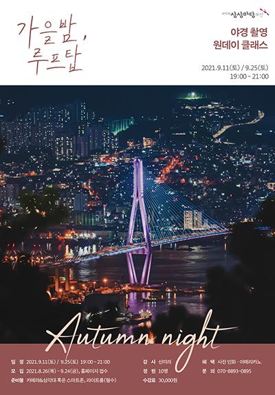 야경 촬영 원데이 클래스 <가을밤,루프탑> - 9/25(토)