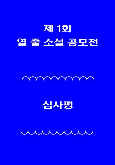 [제 1회 열 줄 소설 공모전] 심사평