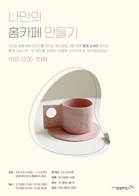 소서세트 만들기 - 9/25 (토) 11~13시 타임
