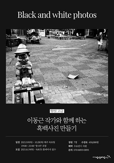 [고급] 이동근 작가와 함께 하는 흑백사진 만들기