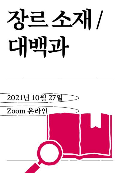 김봉석의 장르 대백과