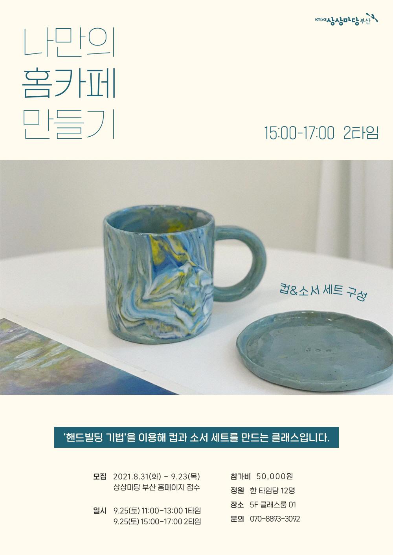 소서세트 만들기 - 9/25 (토) 15~17시 타임