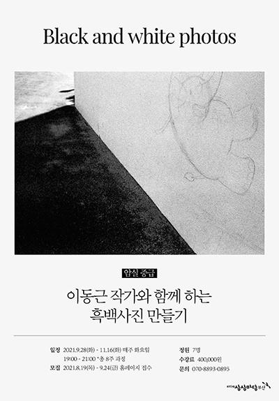 [중급] 이동근 작가와 함께 하는 흑백사진 만들기