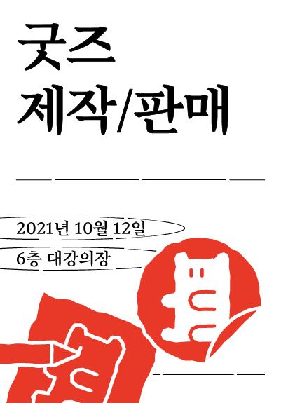 섬네일_잘 만든 굿즈 하나.png
