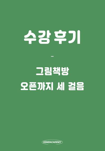 <그림책방 오픈까지 세 걸음> 수강 후기