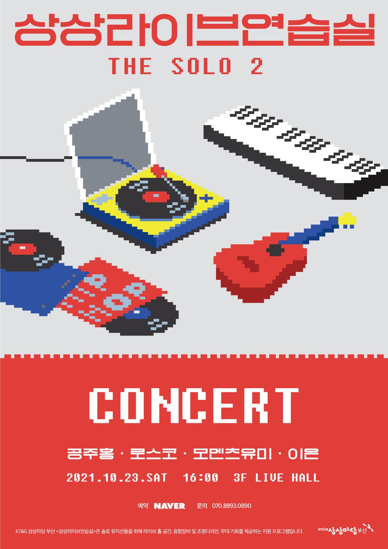 상상라이브연습실 The Solo 2 Concert