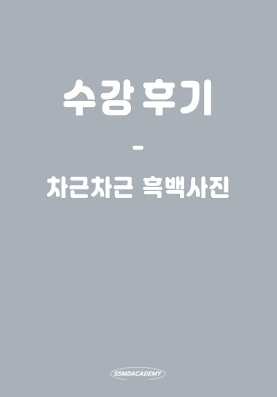 <차근차근 흑백사진> 수강 후기