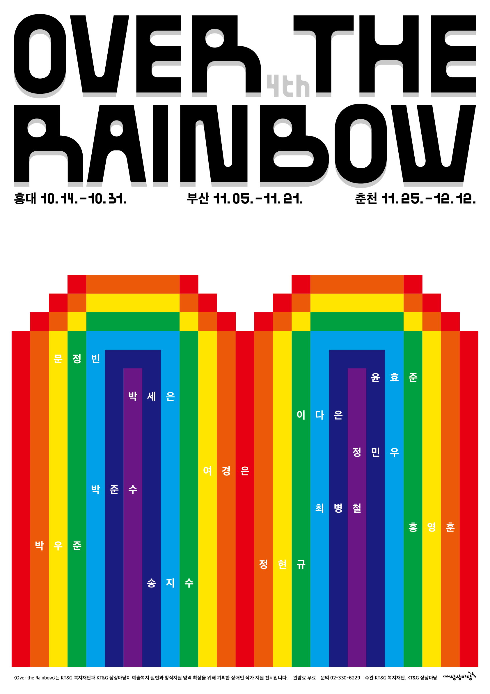 4thOvertherainbow_poster_web.png